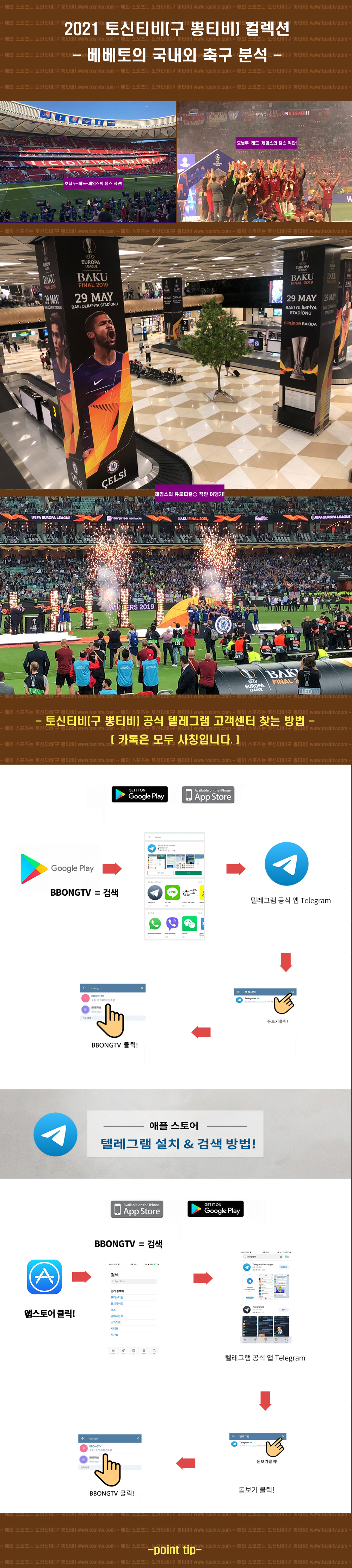 Aaㄱ베베토-축구-분석 (1).jpg